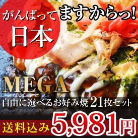 【送料無料!!】メガセット 21枚よりどり!
