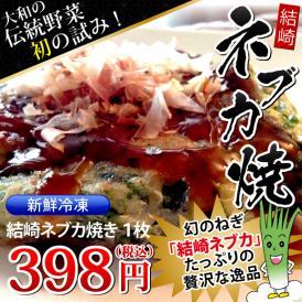 冷凍お好み焼 結崎ネブカ焼 単品【幻のネギ結崎ネブカをふんだんに使用】
