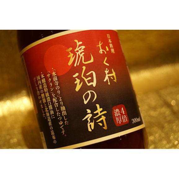 サクラン入り麺つゆ「琥珀の詩」04