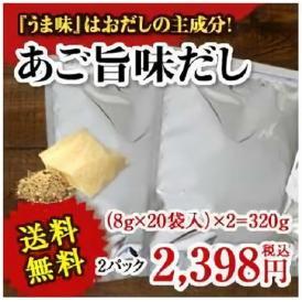 ◆『うま味』はおだしの主成分◆博多あご旨味だし(8g×20袋) 2個セット【送料無料】