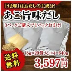 ◆『うま味』はおだしの主成分◆博多あご旨味だし(8g×20袋)3個でおまけ1個の合計4個セット!!【送料無料】