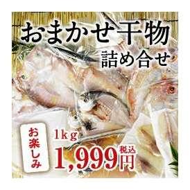 鮮魚から作った♪一夜干しの詰め合わせ!<規格外>◆アジを頂きました。今だけ3枚増量中◆