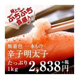 \♪一本もの♪/無着色の辛子明太子 1kg ◆極上のぷちぷち食感◆