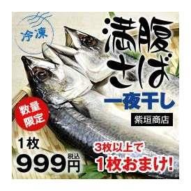 大きな大きな鯖の一夜干し『満腹さば』★3枚以上で1枚おまけ!★