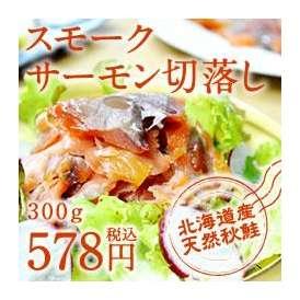 【訳あり】秋鮭スモークサーモン切り落とし300g<北海道沖で獲れた天然鮭♪>