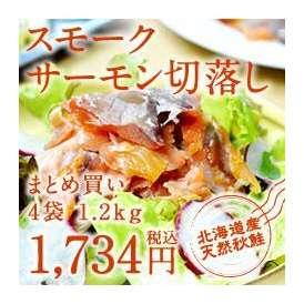 【訳あり】秋鮭スモークサーモン切り落とし1.2kg<北海道沖で獲れた天然鮭♪>