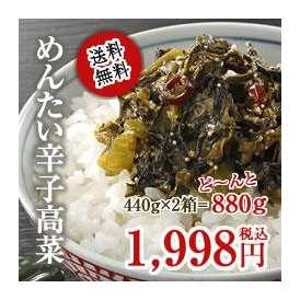 \送料無料!/めんたい辛子高菜2袋×2セット『まとめ買い880g!』