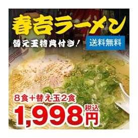 博多屋台・春吉ラーメン 8食に替え玉2食付き♪計10食!!【嬉しい送料無料】
