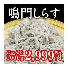 鳴門の極上しらす(釜揚げしらす) 1kg 【お徳用・送料無料】