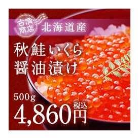 古清商店 秋鮭いくら醤油漬け 500g 【最高ランクの3特】