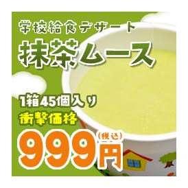 【アウトレット】学校給食デザート 抹茶ムース 1箱(45個入)