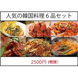 韓国料理6種セット