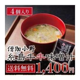 【送料無料】僧伽小野謹製「糸島牛」を使った牛汁お試しパック 4個入り