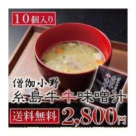 【送料無料】【ギフトに最適】僧伽小野謹製「糸島牛」を使った牛汁 10個入り