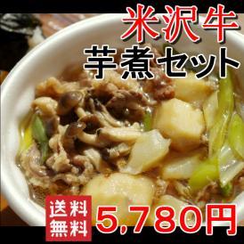 【山形名物】米沢牛芋煮セット(4~5人前)