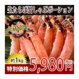 【2Pご購入で送料無料】幻の超極太7Lサイズ 北海道加工!生たらば蟹しゃぶポーション1kg