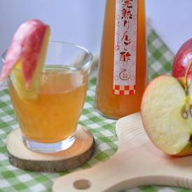 完熟りんご酢 3本セット
