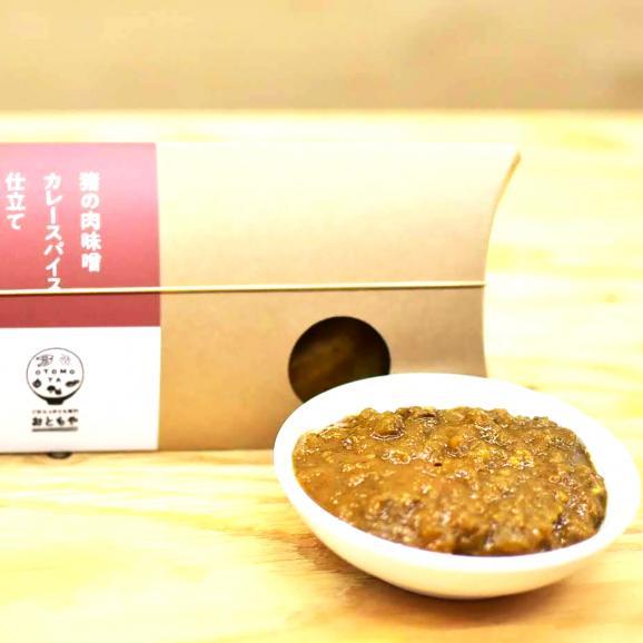 猪の肉味噌 カレースパイス仕立て02