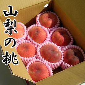 山梨桃 ご自宅家庭用 2K 6~8個入り山梨産地直送フルーツ