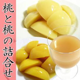 フルーツジュース ギフト 桃モモジュース 1L×1本、瓶詰め(白桃・黄桃)2個詰め合わせ ※お届け予定:2-4日程度(営業日)