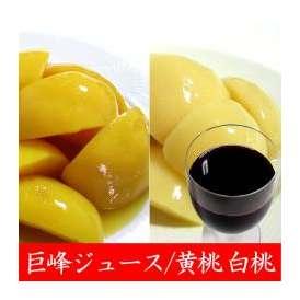 フルーツジュース ギフト 巨峰ブドウジュース 1L×1本、瓶詰め(白桃・黄桃)2個詰め合わせ ※お届け予定:2-4日程度(営業日)