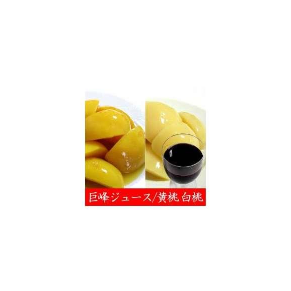 フルーツジュース ギフト 巨峰ブドウジュース 1L×1本、瓶詰め(白桃・黄桃)2個詰め合わせ ※お届け予定:2-4日程度(営業日)01