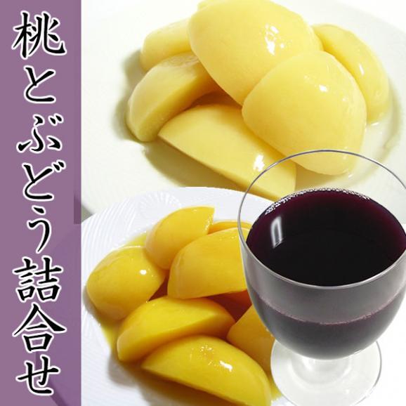 フルーツ ストレート ジュース 内祝 巨峰ブドウジュース 1L×1本、瓶詰め(白桃・黄桃)2個詰め合わせ01