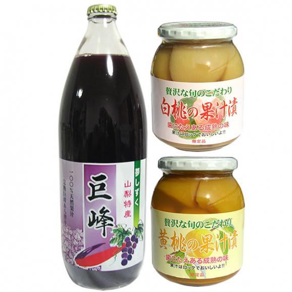 フルーツ ストレート ジュース お中元 内祝 巨峰ブドウジュース 1L×1本、瓶詰め(白桃・黄桃)2個詰め合わせ02