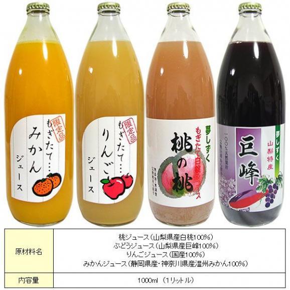 フルーツジュース ギフト 巨峰ブドウジュース 1L×1本、瓶詰め(白桃・黄桃)2個詰め合わせ ※お届け予定:2-4日程度(営業日)02