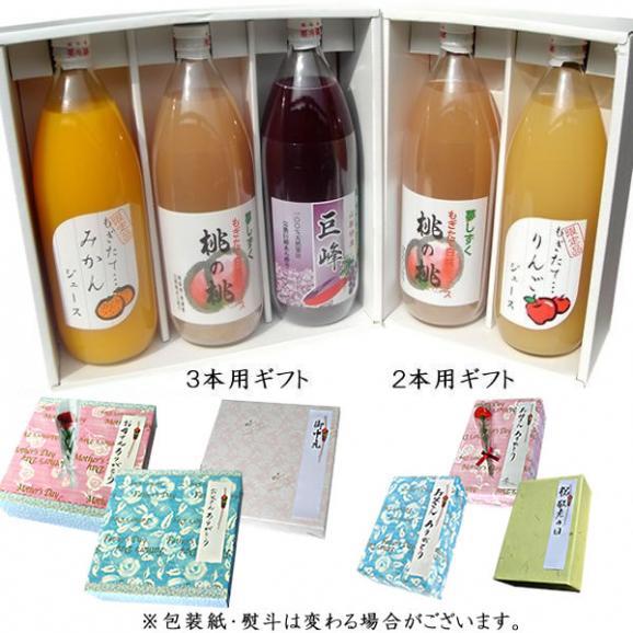 フルーツ ストレート ジュース お中元 内祝 巨峰ブドウジュース 1L×1本、瓶詰め(白桃・黄桃)2個詰め合わせ04