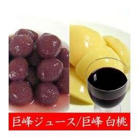 フルーツジュース ギフト 巨峰ブドウジュース 1L×1本、瓶詰め(巨峰・白桃)2個詰め合わせ