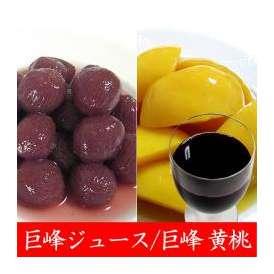 フルーツジュース ギフト 巨峰ブドウジュース 1L×1本、瓶詰め(巨峰・黄桃)2個詰め合わせ