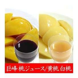フルーツジュース ギフト 桃モモ巨峰ブドウジュース 1L×2本、瓶詰め(白桃・黄桃)2個詰め合わせ