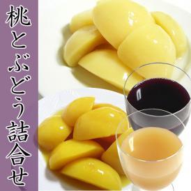 フルーツ ストレート ジュース 内祝 桃モモと巨峰ブドウジュース 1L×2本、瓶詰め(白桃・黄桃)2個詰め合わせ
