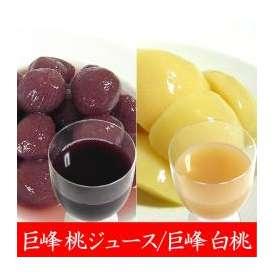 フルーツジュース ギフト 桃モモ巨峰ブドウジュース 1L×2本、瓶詰め(巨峰・白桃)2個詰め合わせ