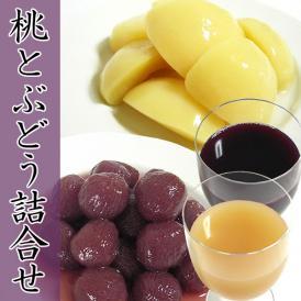 フルーツ ストレート ジュース お中元 内祝 桃モモと巨峰ブドウジュース 1L×2本、瓶詰め(巨峰・白桃)2個詰め合わせ