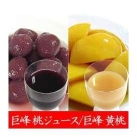 フルーツジュース ギフト 桃モモ巨峰ブドウジュース 1L×2本、瓶詰め(巨峰・黄桃)2個詰め合わせ