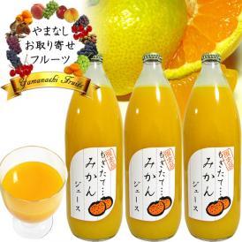 お中元フルーツ ストレート ジュース ギフト 内祝 1L×3本詰め合わせ みかんオレンジジュース