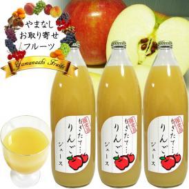 お中元フルーツ ストレート ジュース ギフト 内祝 1L×3本詰め合わせ りんごアップルジュース