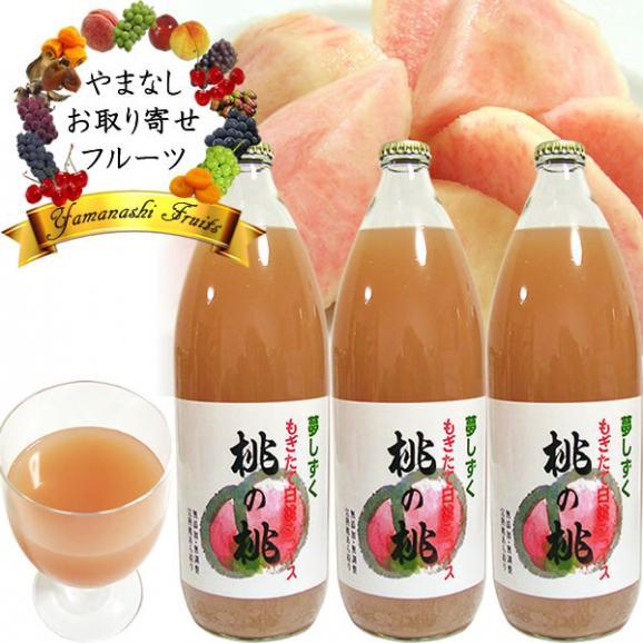 フルーツ ストレート ジュース ギフト 内祝 1L×3本詰め合わせ もも桃ピーチジュース01