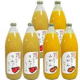 フルーツジュース ギフト 1L×6本詰め合わせ みかんオレンジ・りんごアップルジュース