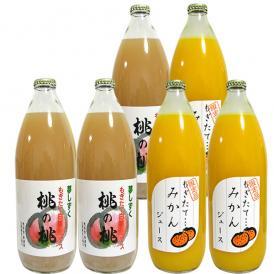 フルーツジュース ギフト 1L×6本詰め合わせ みかんオレンジ・もも桃ピーチジュース