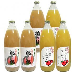 フルーツジュース ギフト 1L×6本詰め合わせ りんごアップル・もも桃ピーチジュース ※お届け予定:2-4日程度(営業日)