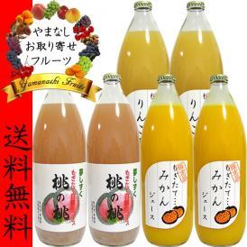 フルーツジュース ギフト 1L×6本詰め合わせ みかんオレンジ・りんごアップル・もも桃ピーチジュース