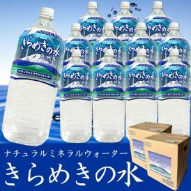 水 2L×12本 ミネラルウォーター 金峰山天然水 ※代引き不可、他商品と同梱不可、北海道・九州・沖縄は配達不可 ※お届け予定:2-4日程度(営業日)