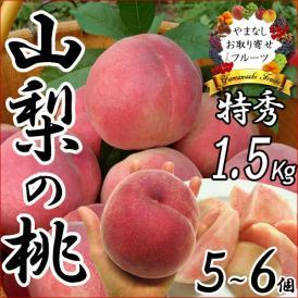 お中元 桃ギフト 山梨県産もも 約1.5kg (白鳳・白桃・甲斐黄金桃)※オプションでお届け予定をご選択下さい
