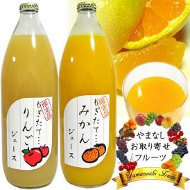 お中元フルーツ ストレート ジュース ギフト 内祝 1L×2本詰め合わせ みかんオレンジ・りんごアップルジュース