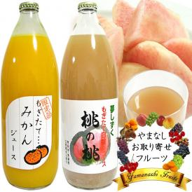 お中元フルーツ ストレート ジュース ギフト 内祝 1L×2本詰め合わせ もも桃ピーチ・みかんオレンジジュース