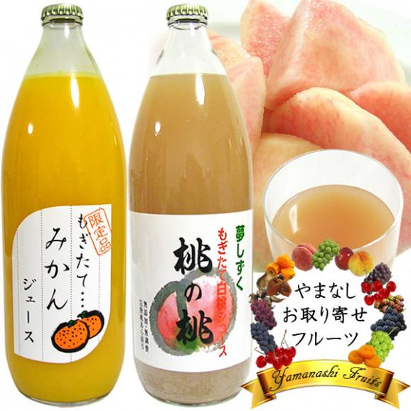 お中元フルーツ ストレート ジュース ギフト 内祝 1L×2本詰め合わせ もも桃ピーチ・みかんオレンジジュース01