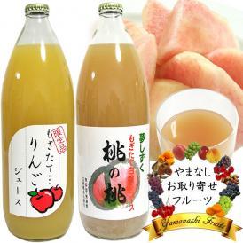 お中元フルーツ ストレート ジュース ギフト 内祝 1L×2本詰め合わせ もも桃ピーチ・りんごアップルジュース
